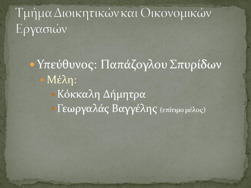 Υπεύθυνος: Παπάζογλου Σπυρίδων Μέλη: Κόκκαλη Δήμητρα Γεωργαλάς Βαγγέλης (επίτιμο μέλος)