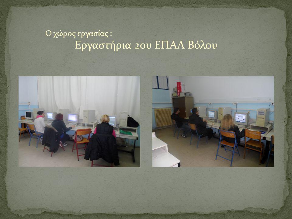 Ο χώρος εργασίας : Εργαστήρια 2ου ΕΠΑΛ Βόλου