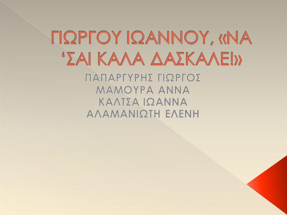  Ο Γιώργος Ιωάννου γεννήθηκε στην Θεσσαλονίκη το 1927.