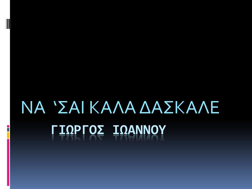 ΝΑ 'ΣΑΙ ΚΑΛΑ ΔΑΣΚΑΛΕ