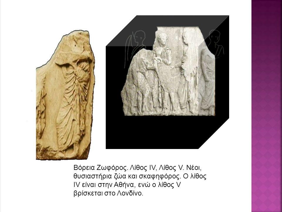 Βόρεια Ζωφόρος. Λίθος IV, Λίθος V. Νέοι, θυσιαστήρια ζώα και σκαφηφόρος. Ο λίθος IV είναι στην Αθήνα, ενώ ο λίθος V βρίσκεται στο Λονδίνο.