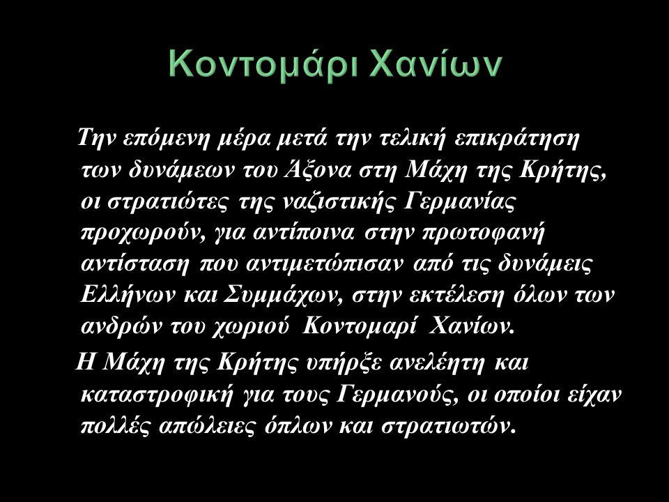 Την επόμενη μέρα μετά την τελική επικράτηση των δυνάμεων του Άξονα στη Μάχη της Κρήτης, οι στρατιώτες της ναζιστικής Γερμανίας προχωρούν, για αντίποιν