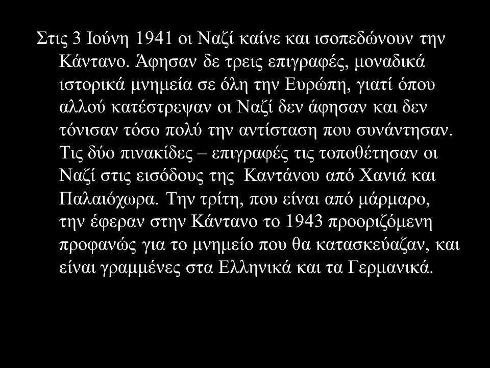Στις 3 Ιούνη 1941 οι Ναζί καίνε και ισοπεδώνουν την Κάντανο. Άφησαν δε τρεις επιγραφές, μοναδικά ιστορικά μνημεία σε όλη την Ευρώπη, γιατί όπου αλλού