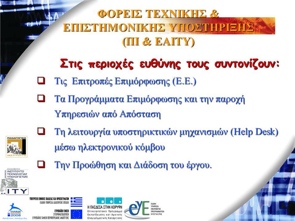 ΦΟΡΕΙΣ ΤΕΧΝΙΚΗΣ & ΕΠΙΣΤΗΜΟΝΙΚΗΣ ΥΠΟΣΤΗΡΙΞΗΣ (ΠΙ & ΕΑΙΤΥ) Στις περιοχές ευθύνης τους συντονίζουν:  Τις Επιτροπές Επιμόρφωσης (Ε.Ε.)  Τα Προγράμματα Ε