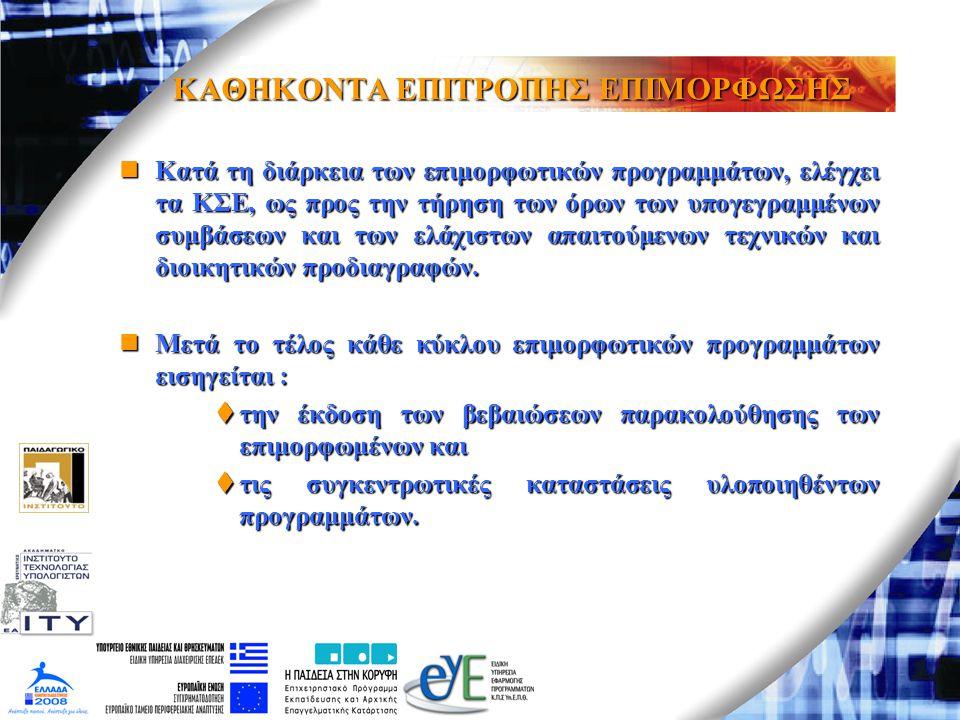 ΚΑΘΗΚΟΝΤΑ ΕΠΙΤΡΟΠΗΣ ΕΠΙΜΟΡΦΩΣΗΣ Kατά τη διάρκεια των επιμορφωτικών προγραμμάτων, ελέγχει τα ΚΣΕ, ως προς την τήρηση των όρων των υπογεγραμμένων συμβάσ