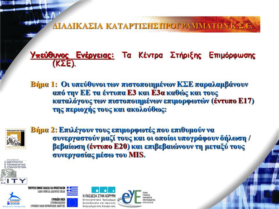 ΔΙΑΔΙΚΑΣΙΑ ΚΑΤΑΡΤΙΣΗΣ ΠΡΟΓΡΑΜΜΑΤΩΝ Κ.Σ.Ε. Υπεύθυνος Ενέργειας: Τα Κέντρα Στήριξης Επιμόρφωσης (ΚΣΕ). Βήμα 1: Οι υπεύθυνοι των πιστοποιημένων ΚΣΕ παραλ