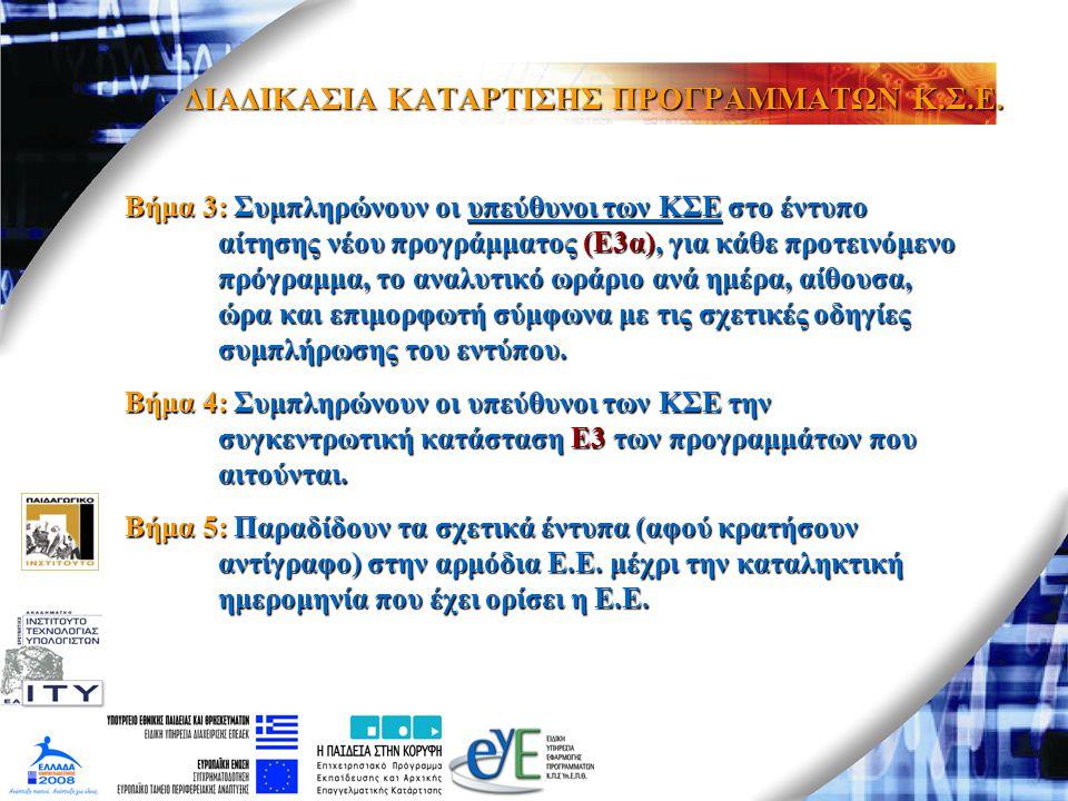 ΔΙΑΔΙΚΑΣΙΑ ΚΑΤΑΡΤΙΣΗΣ ΠΡΟΓΡΑΜΜΑΤΩΝ Κ.Σ.Ε. Βήμα 3: Συμπληρώνουν οι υπεύθυνοι των ΚΣΕ στο έντυπο αίτησης νέου προγράμματος (Ε3α), για κάθε προτεινόμενο