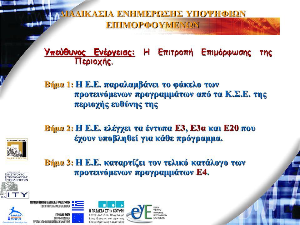 ΔΙΑΔΙΚΑΣΙΑ ΕΝΗΜΕΡΩΣΗΣ ΥΠΟΨΗΦΙΩΝ ΕΠΙΜΟΡΦΟΥΜΕΝΩΝ Υπεύθυνος Ενέργειας: Η Επιτροπή Επιμόρφωσης της Περιοχής. Βήμα 1: Η Ε.Ε. παραλαμβάνει το φάκελο των προ