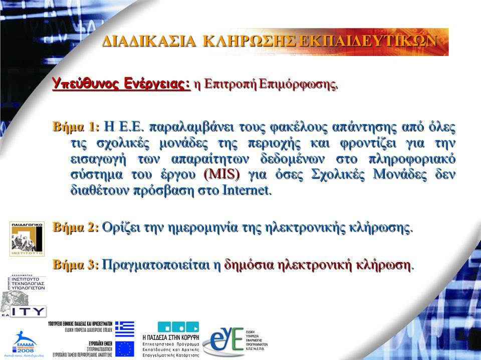 ΔΙΑΔΙΚΑΣΙΑ ΚΛΗΡΩΣΗΣ ΕΚΠΑΙΔΕΥΤΙΚΩΝ Υπεύθυνος Ενέργειας: η Επιτροπή Επιμόρφωσης. Βήμα 1: Η Ε.Ε. παραλαμβάνει τους φακέλους απάντησης από όλες τις σχολικ
