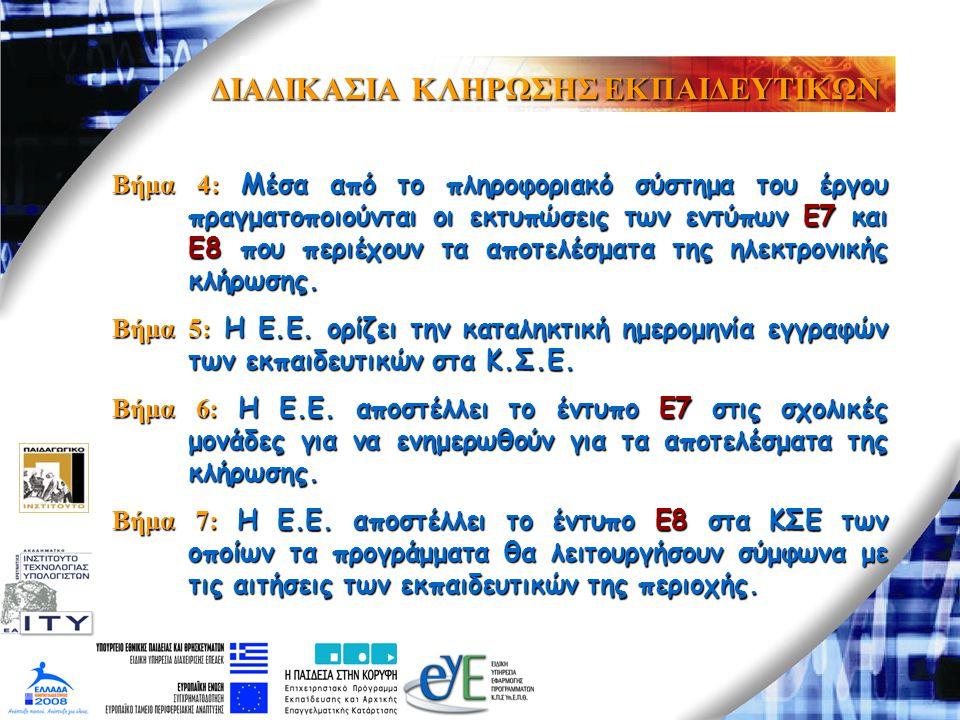 ΔΙΑΔΙΚΑΣΙΑ ΚΛΗΡΩΣΗΣ ΕΚΠΑΙΔΕΥΤΙΚΩΝ Βήμα 4: Μέσα από το πληροφοριακό σύστημα του έργου πραγματοποιούνται οι εκτυπώσεις των εντύπων Ε7 και Ε8 που περιέχο