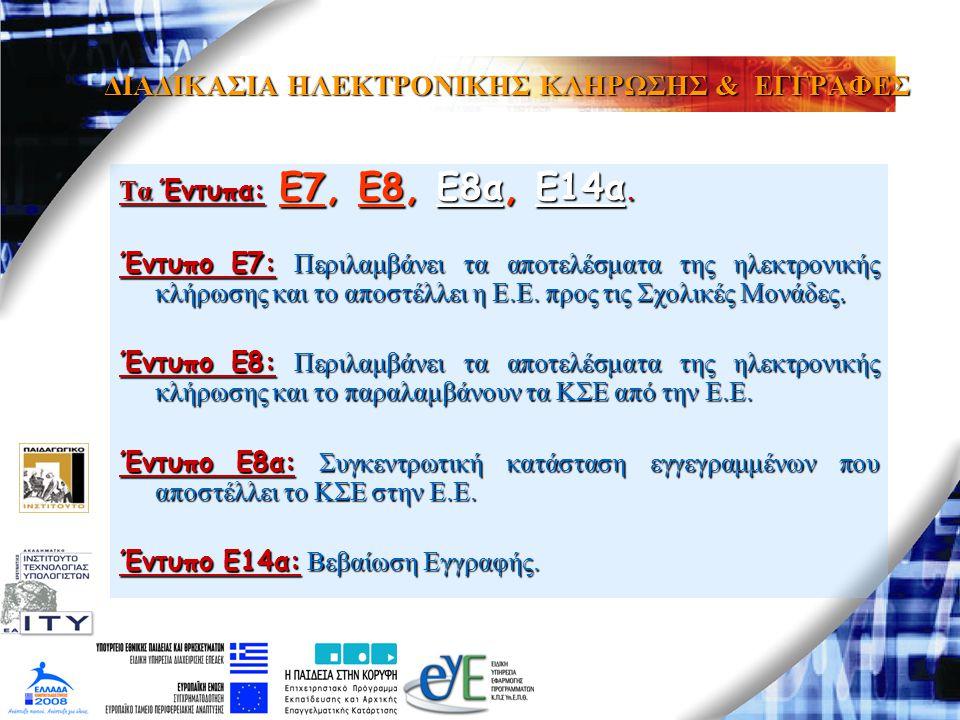 ΔΙΑΔΙΚΑΣΙΑ ΗΛΕΚΤΡΟΝΙΚΗΣ ΚΛΗΡΩΣΗΣ & ΕΓΓΡΑΦΕΣ Τα Έντυπα: Ε7, Ε8, Ε8α, Ε14α. Ε8αΕ14αΕ8αΕ14α Έντυπο Ε7: Περιλαμβάνει τα αποτελέσματα της ηλεκτρονικής κλήρ