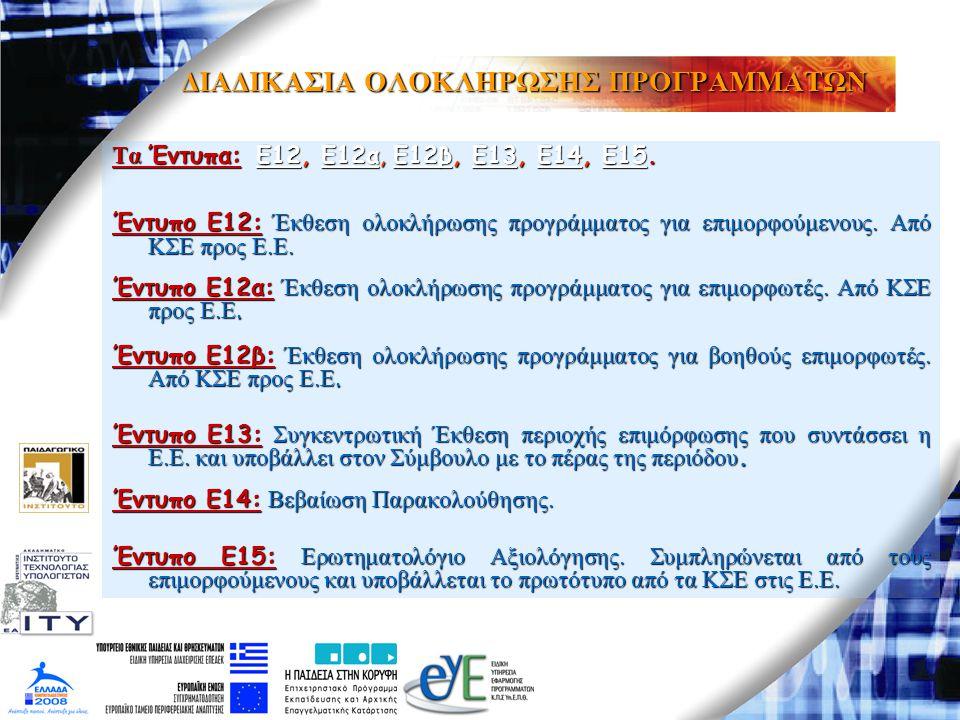 ΔΙΑΔΙΚΑΣΙΑ ΟΛΟΚΛΗΡΩΣΗΣ ΠΡΟΓΡΑΜΜΑΤΩΝ Τα Έντυπα: Ε12, Ε12α, Ε12β, Ε13, Ε14, Ε15. Ε12Ε12αΕ12βΕ13Ε14Ε15Ε12Ε12αΕ12βΕ13Ε14Ε15 Έντυπο Ε12: Έκθεση ολοκλήρωσης