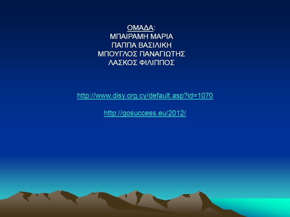 http://www.disy.org.cy/default.asp?id=1070 http://gosuccess.eu/2012/ ΟΜΑΔΑ: ΜΠΑΙΡΑΜΗ ΜΑΡΙΑ ΠΑΠΠΑ ΒΑΣΙΛΙΚΗ ΜΠΟΥΓΛΟΣ ΠΑΝΑΓΙΩΤΗΣ ΛΑΣΚΟΣ ΦΙΛΙΠΠΟΣ