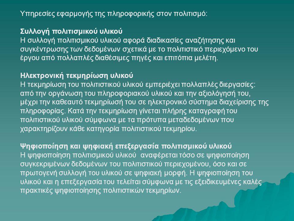 Υπηρεσίες εφαρμογής της πληροφορικής στον πολιτισμό: Συλλογή πολιτισμικού υλικού Η συλλογή πολιτισμικού υλικού αφορά διαδικασίες αναζήτησης και συγκέν