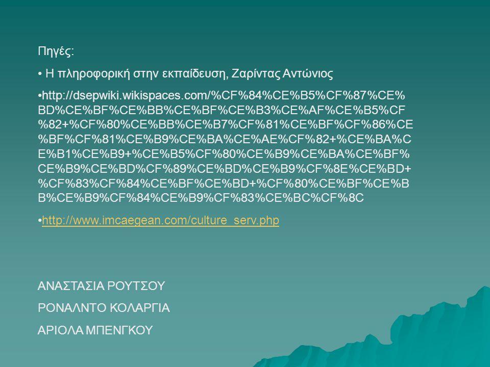 Πηγές: Η πληροφορική στην εκπαίδευση, Ζαρίντας Αντώνιος http://dsepwiki.wikispaces.com/%CF%84%CE%B5%CF%87%CE% BD%CE%BF%CE%BB%CE%BF%CE%B3%CE%AF%CE%B5%C