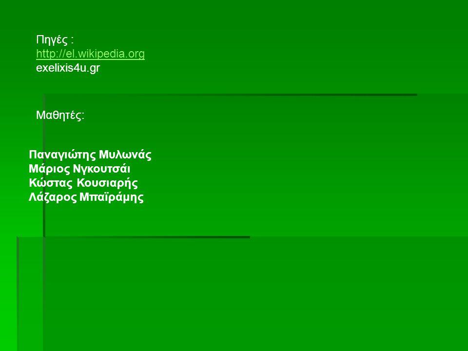 Πηγές : http://el.wikipedia.org exelixis4u.gr Παναγιώτης Μυλωνάς Μάριος Νγκουτσάι Κώστας Κουσιαρής Λάζαρος Μπαϊράμης Μαθητές: