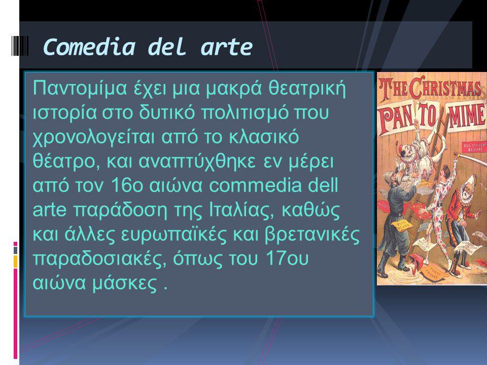 Παντομίμα έχει μια μακρά θεατρική ιστορία στο δυτικό πολιτισμό που χρονολογείται από το κλασικό θέατρο, και αναπτύχθηκε εν μέρει από τον 16ο αιώνα com