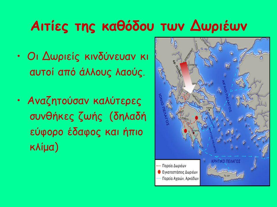 Άλλοι έμειναν στη Στερεά Ελλάδα (Δωρίδα) και άλλοι πέρασαν στην Πελοπόννησο ( μάλλον μέσω του Ισθμού ) και έφτασαν ως την Σπάρτη.