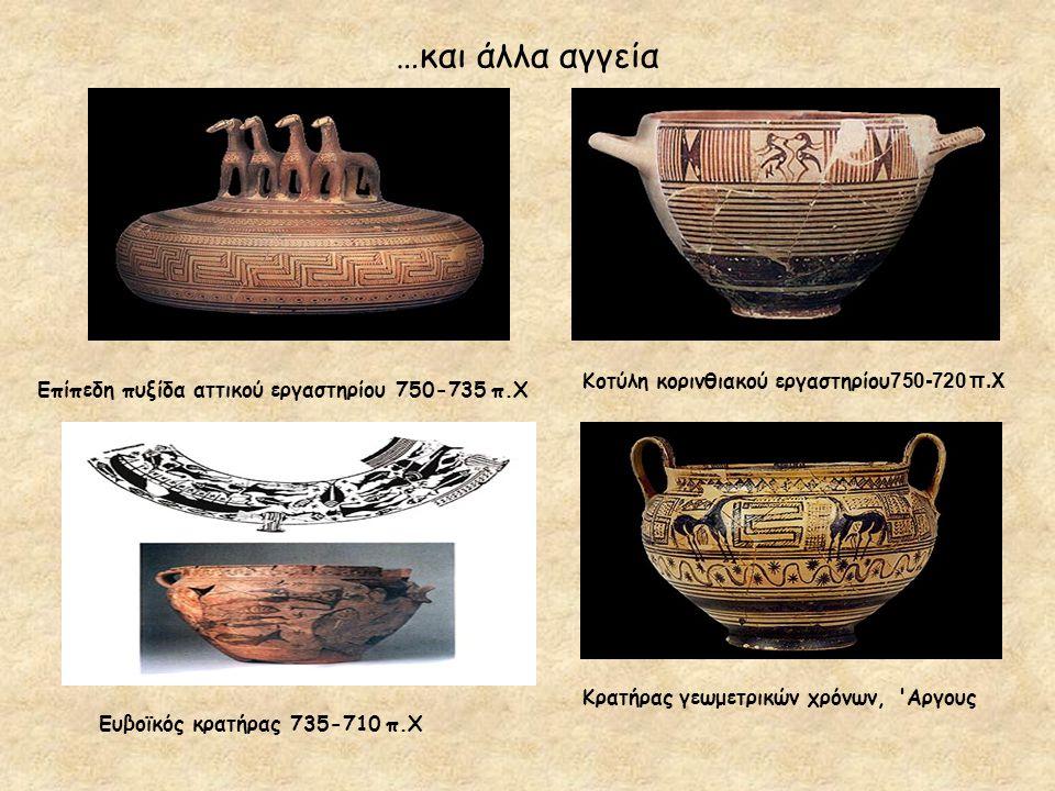 …και άλλα αγγεία Κοτύλη κορινθιακού εργαστηρίου 750-720 π.Χ Κρατήρας γεωμετρικών χρόνων, 'Aργους Επίπεδη πυξίδα αττικού εργαστηρίου 750-735 π.Χ Ευβοϊκ