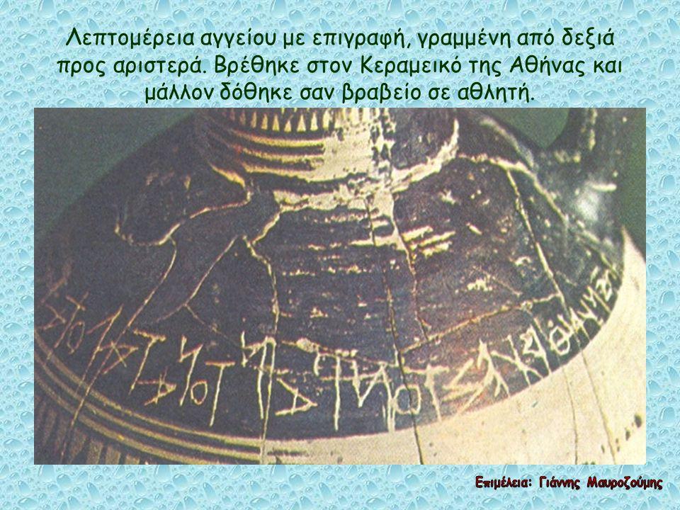 Λεπτομέρεια αγγείου με επιγραφή, γραμμένη από δεξιά προς αριστερά. Βρέθηκε στον Κεραμεικό της Αθήνας και μάλλον δόθηκε σαν βραβείο σε αθλητή.