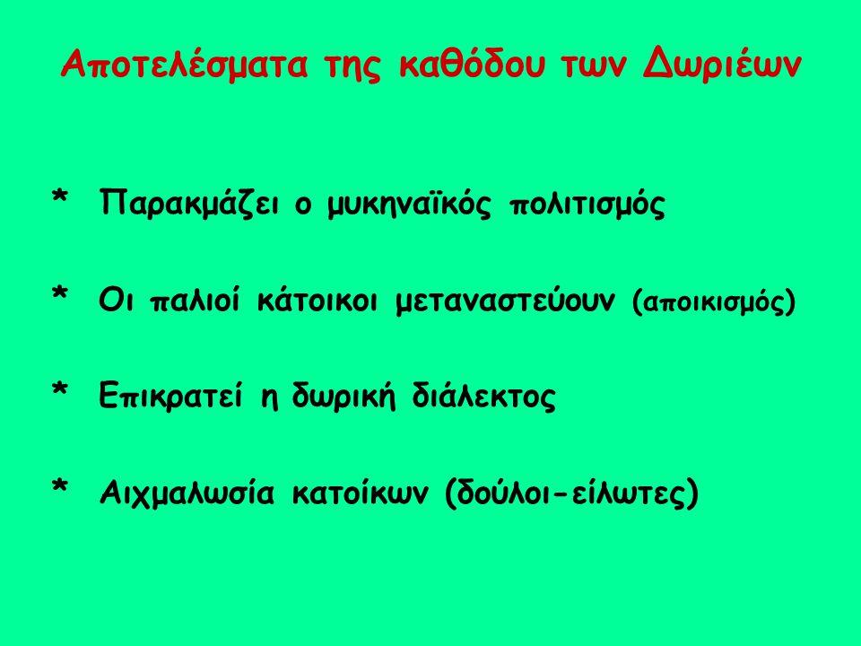 Αποτελέσματα της καθόδου των Δωριέων * Παρακμάζει ο μυκηναϊκός πολιτισμός * Οι παλιοί κάτοικοι μεταναστεύουν (αποικισμός) * Επικρατεί η δωρική διάλεκτ