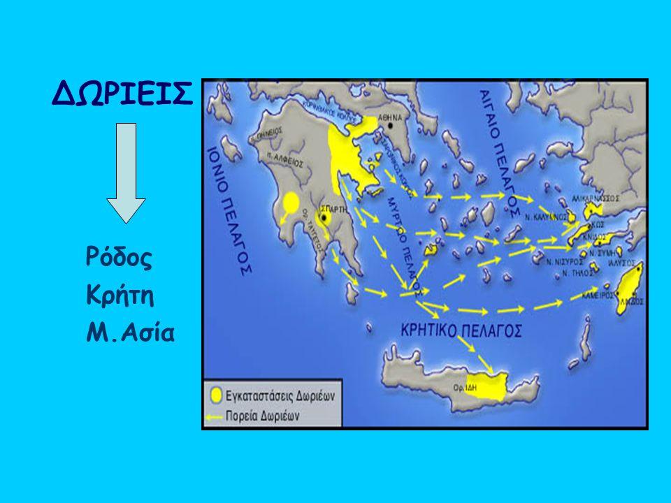 ΔΩΡΙΕΙΣ Ρόδος Κρήτη Μ.Ασία