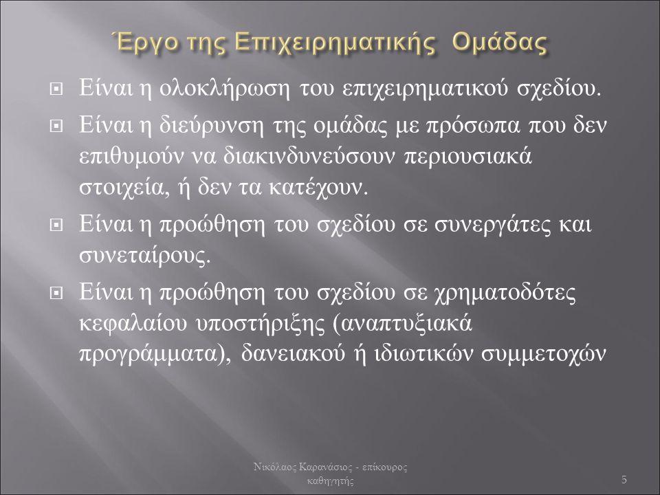  Είναι η ολοκλήρωση του επιχειρηματικού σχεδίου.
