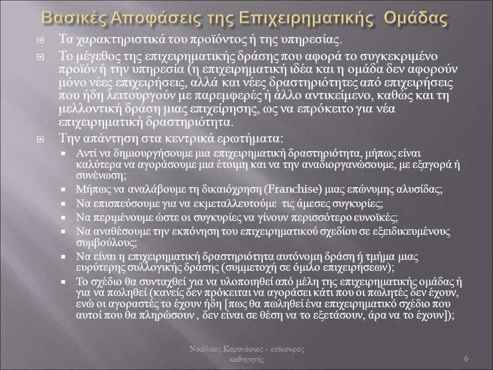  Τα χαρακτηριστικά του προϊόντος ή της υπηρεσίας.