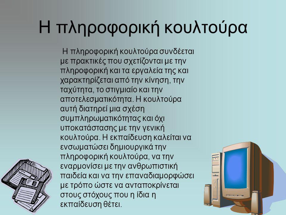Η πληροφορική κουλτούρα Η πληροφορική κουλτούρα συνδέεται με πρακτικές που σχετίζονται με την πληροφορική και τα εργαλεία της και χαρακτηρίζεται από τ