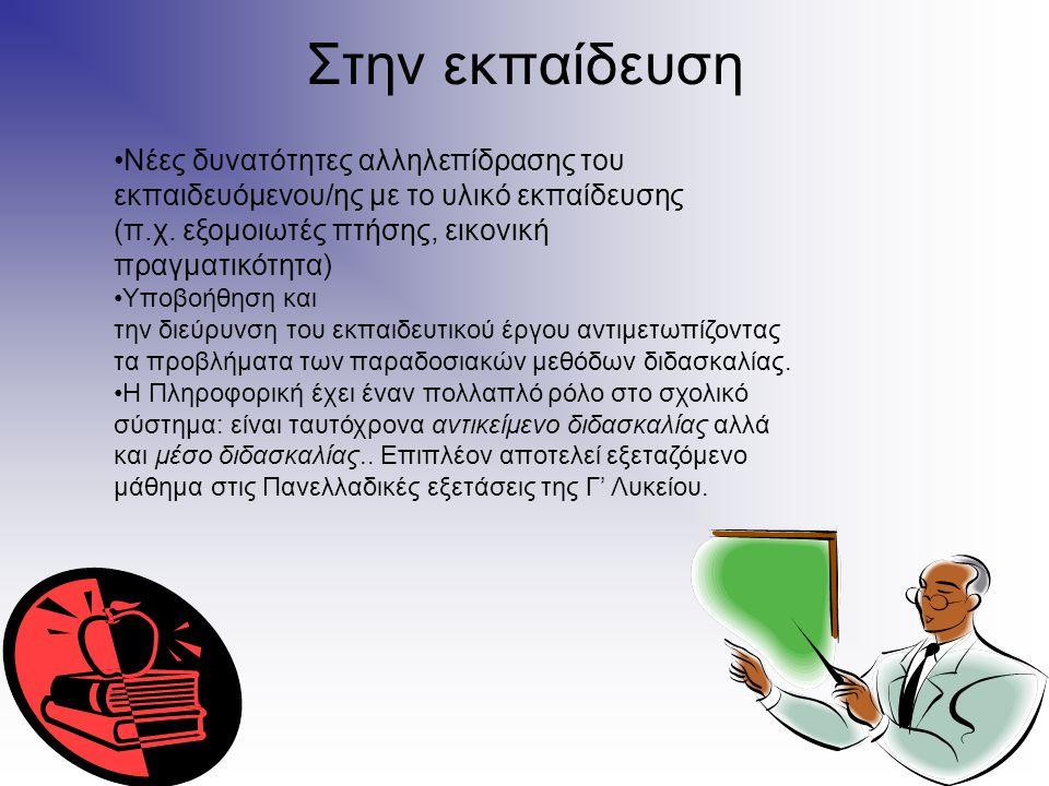 Στον πολιτισμό Εικονικά μουσεία (π.χ.μουσείο Λούβρου) Εικονικές βιβλιοθήκες (π.χ.