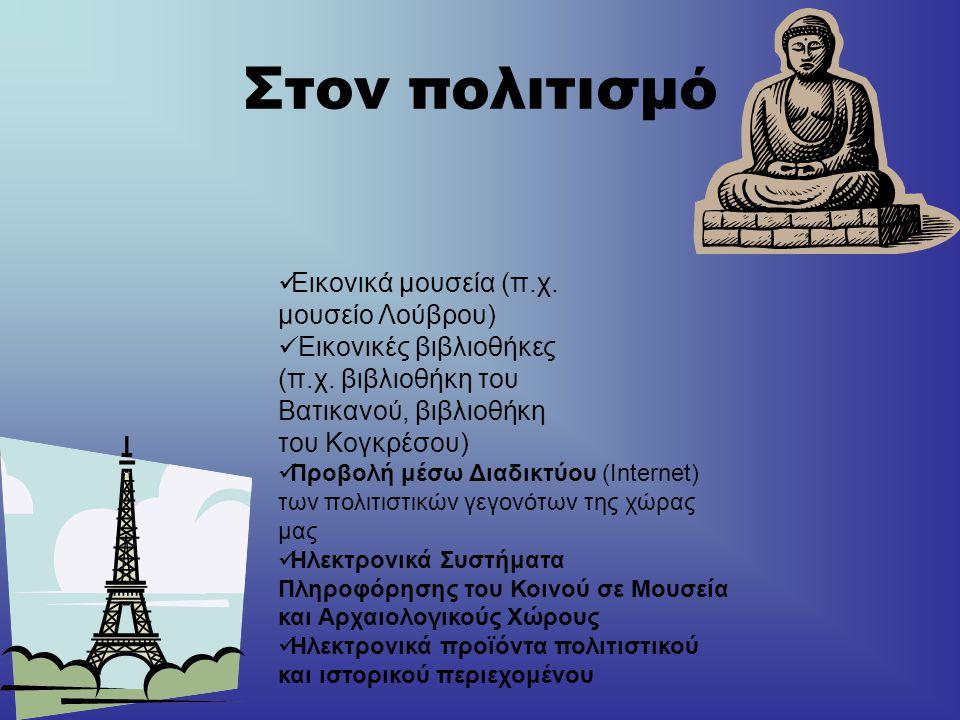 Στον πολιτισμό Εικονικά μουσεία (π.χ. μουσείο Λούβρου) Εικονικές βιβλιοθήκες (π.χ. βιβλιοθήκη του Βατικανού, βιβλιοθήκη του Κογκρέσου) Προβολή μέσω Δι