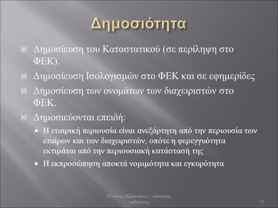  Δημοσίευση του Καταστατικού (σε περίληψη στο ΦΕΚ).  Δημοσίευση Ισολογισμών στο ΦΕΚ και σε εφημερίδες  Δημοσίευση των ονομάτων των διαχειριστών στο