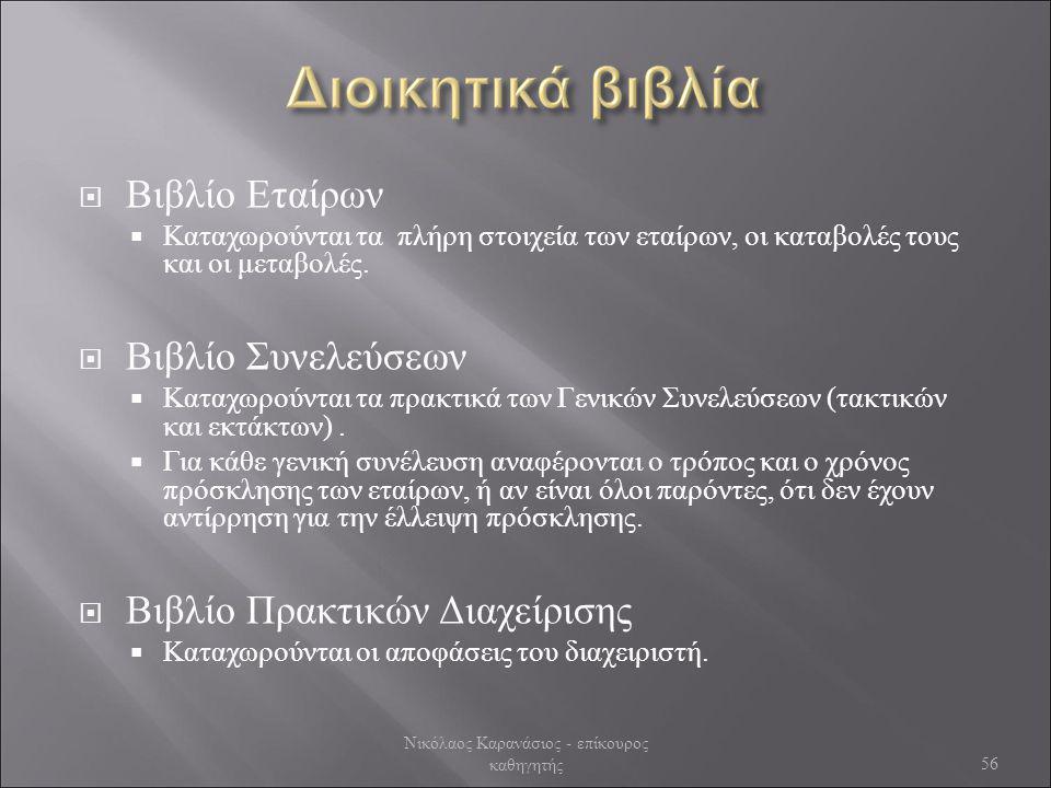  Βιβλίο Εταίρων  Καταχωρούνται τα πλήρη στοιχεία των εταίρων, οι καταβολές τους και οι μεταβολές.  Βιβλίο Συνελεύσεων  Καταχωρούνται τα πρακτικά τ