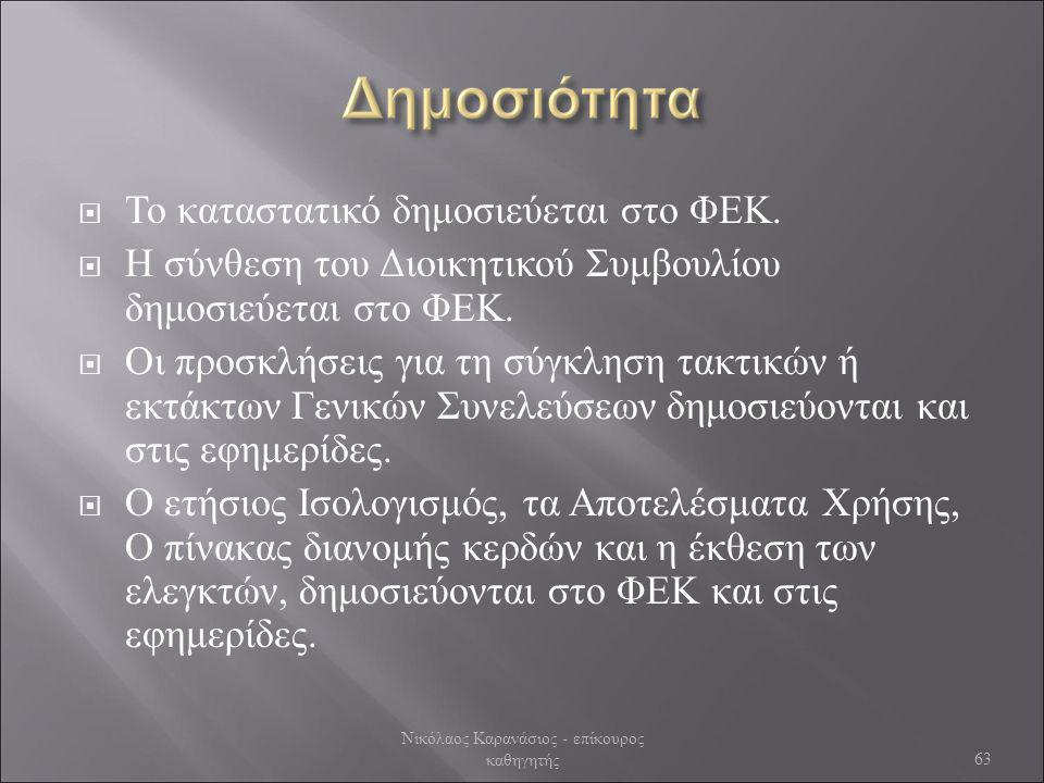  Το καταστατικό δημοσιεύεται στο ΦΕΚ.  Η σύνθεση του Διοικητικού Συμβουλίου δημοσιεύεται στο ΦΕΚ.  Οι προσκλήσεις για τη σύγκληση τακτικών ή εκτάκτ