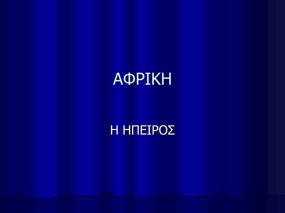 ΑΦΡΙΚΗ Η ΗΠΕΙΡΟΣ