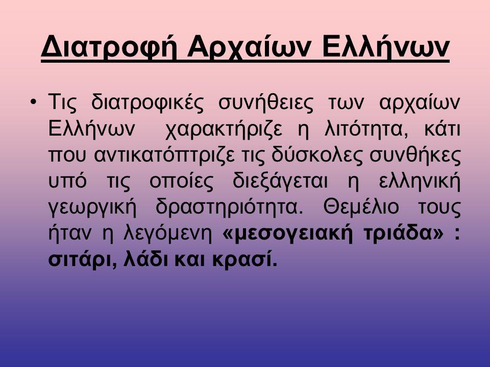 Διατροφή Αρχαίων Ελλήνων Τις διατροφικές συνήθειες των αρχαίων Ελλήνων χαρακτήριζε η λιτότητα, κάτι που αντικατόπτριζε τις δύσκολες συνθήκες υπό τις οποίες διεξάγεται η ελληνική γεωργική δραστηριότητα.