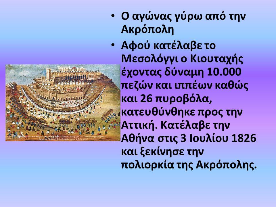 Ο αγώνας γύρω από την Ακρόπολη Αφού κατέλαβε το Μεσολόγγι ο Κιουταχής έχοντας δύναμη 10.000 πεζών και ιππέων καθώς και 26 πυροβόλα, κατευθύνθηκε προς