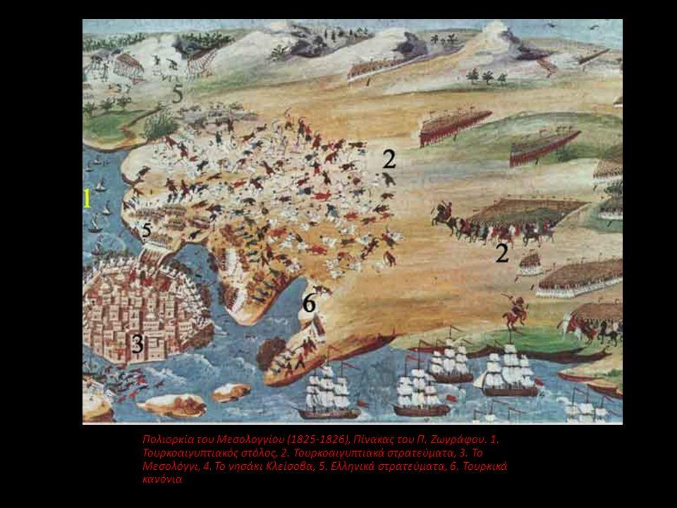 Πολιορκία του Μεσολογγίου (1825-1826), Πίνακας του Π. Ζωγράφου. 1. Τουρκοαιγυπτιακός στόλος, 2. Τουρκοαιγυπτιακά στρατεύματα, 3. Το Μεσολόγγι, 4. Το ν