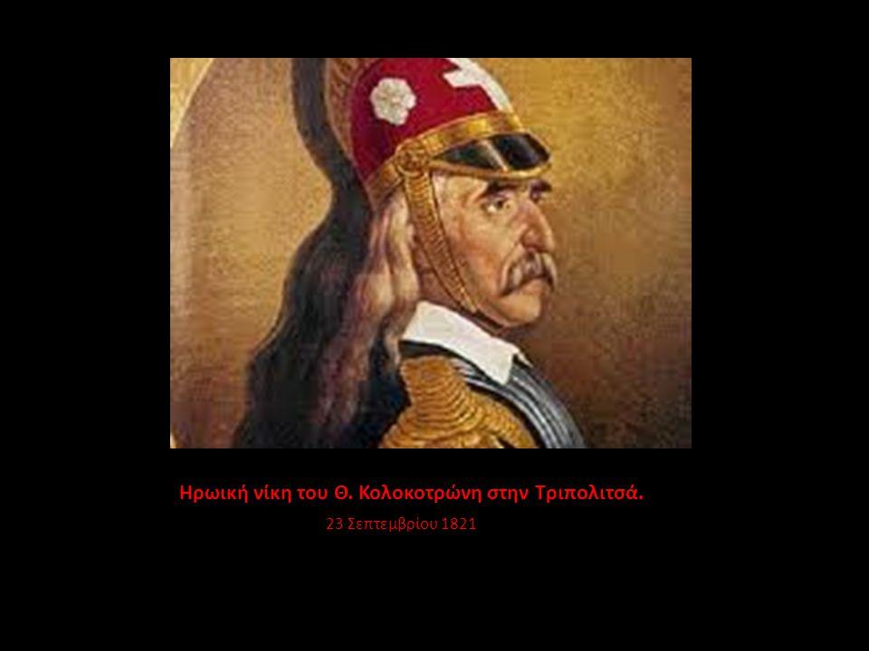 Η Τριπολιτσά ήταν διοικητικό κέντρο των Οθωμανών.Ήταν έδρα του Χουρσίτ πασά και τόπος κατοικίας του μισού πληθυσμού των Τούρκων του Μοριά.