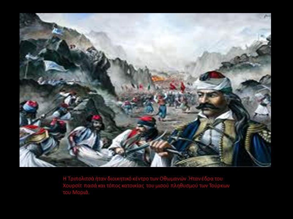 H ΣΦΑΓΗ ΤΗΣ ΧΙΟΥ Οι Τούρκοι το Πάσχα του 1822 κατέλαβαν τη Χίο.