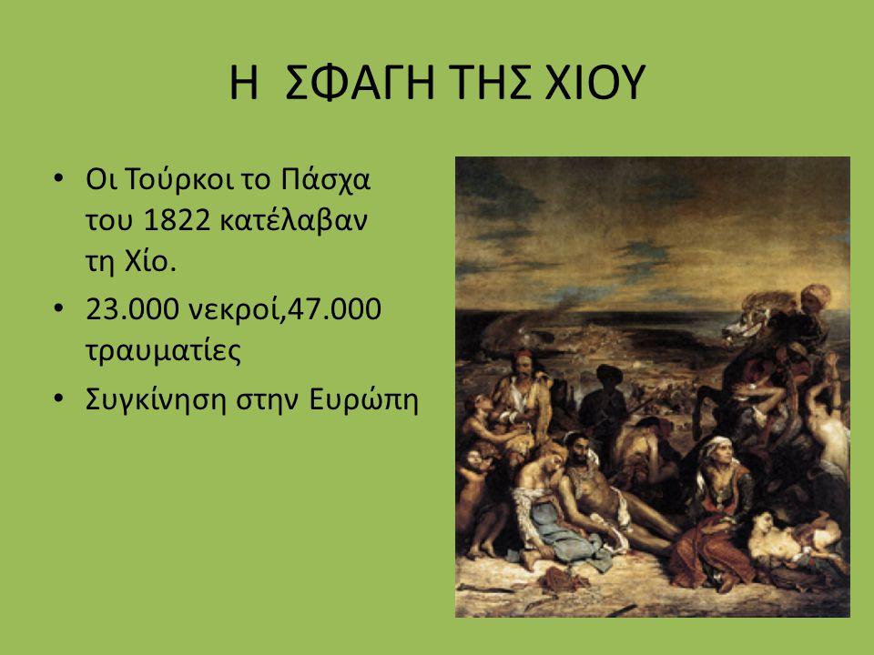 Κωνσταντίνος Κανάρης Τη νύχτα της 6ης προς 7ης Ιουνίου 1822, έκαψε τη ναυαρχίδα του Τούρκικου στόλου (που είχε καταστρέψει τη Χίο) μαζί με 2.000 Τούρκους και το ναύαρχο Καρά-Αλή.