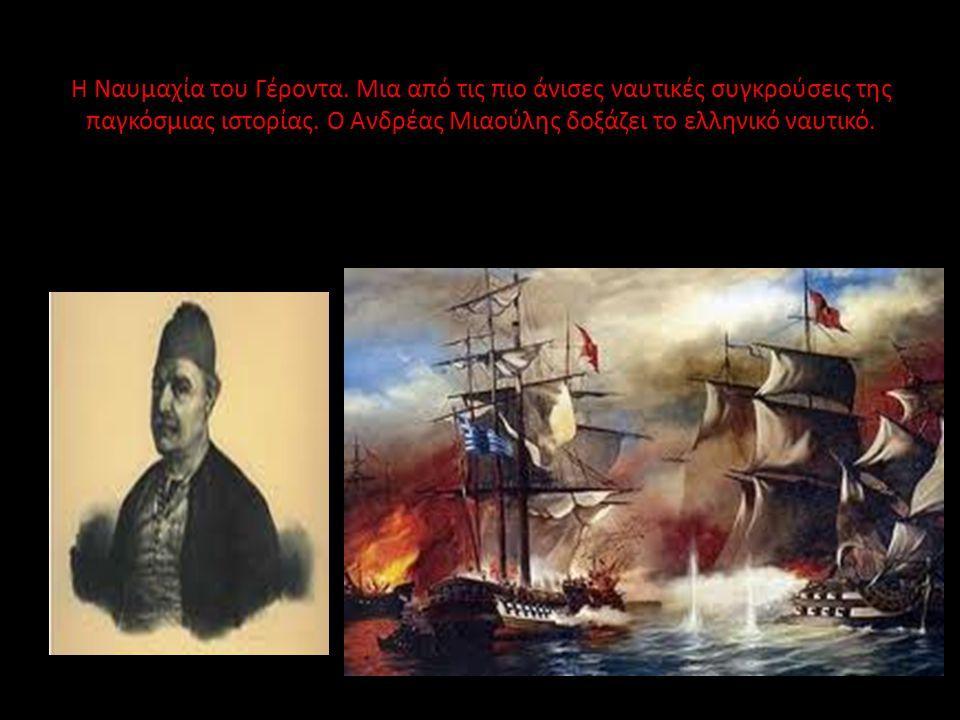 Από τον Μιαούλη ως τον τελευταίο ναύτη τα πληρώματα του ελληνικού στόλου πολεμούσαν αψηφώντας τα γιγάντια πλοία του εχθρού.