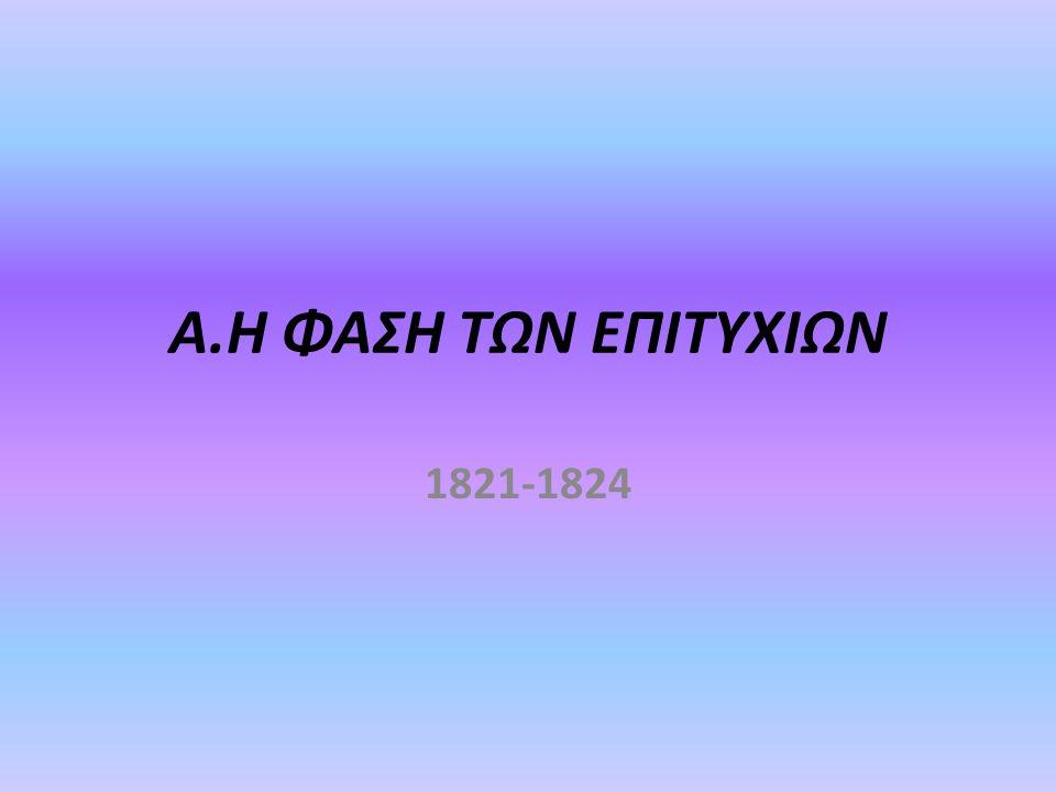 Α.Η ΦΑΣΗ ΤΩΝ ΕΠΙΤΥΧΙΩΝ 1821-1824