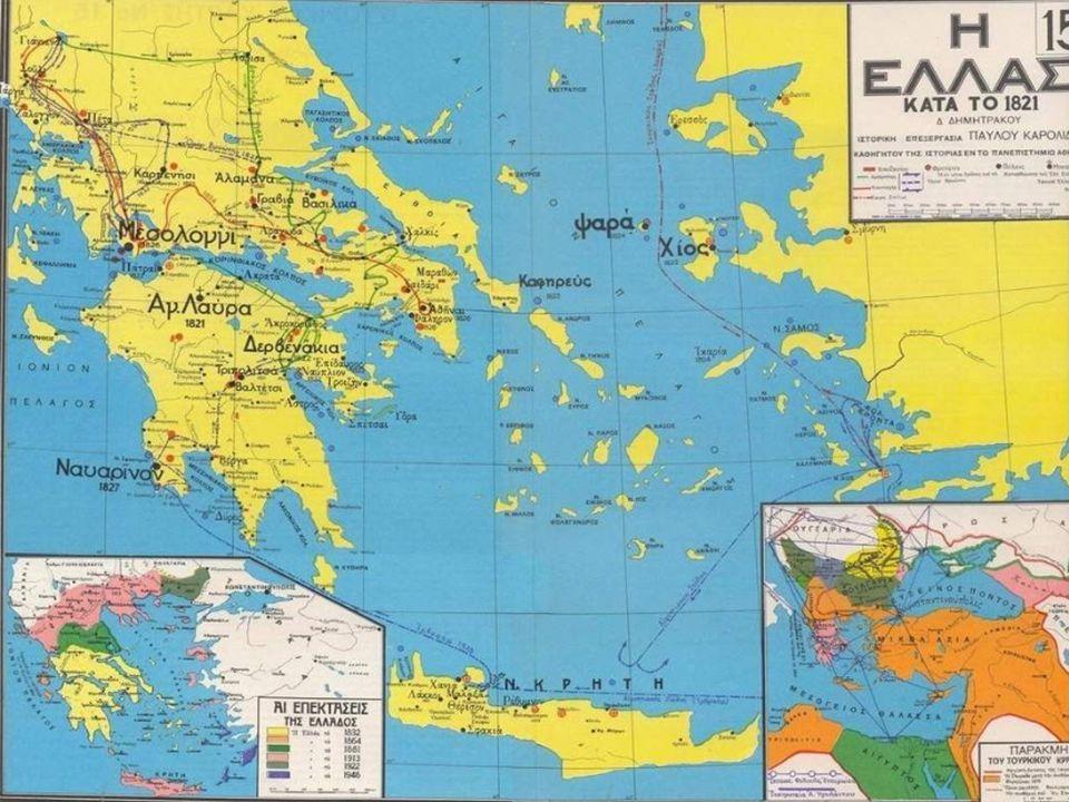 Πελοπόννησος Η ελληνική Επανάσταση εκδηλώνεται σε διαφορετικά μέρη, μέσα στο δεύτερο δεκαπενθήμερο του Μαρτίου του 1821: Αρεόπολη, Καλαμάτα, Βοστίτσα, Καλάβρυτα.