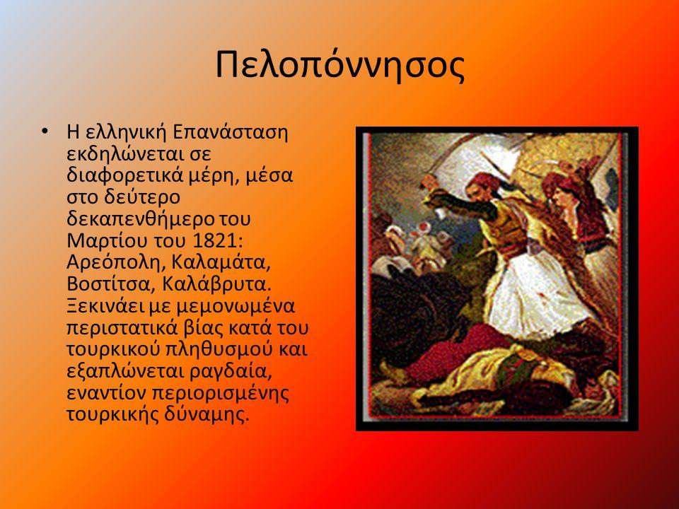 Ο μύθος της Αγίας Λαύρας Το οθωνικό διάταγμα, με το οποίο ορίστηκε αυθαίρετα η έναρξη της Ελληνικής Επανάστασης του Εικοσιένα στις 25 Μαρτίου, αργότερα, μετά από χρόνια, το συμπλήρωσαν τόσο η κληρική παράδοση, όσο και η λόγια παράδοση των προκρίτων και ολοκλήρωσαν έτσι την πλαστογράφηση του Εικοσιένα.
