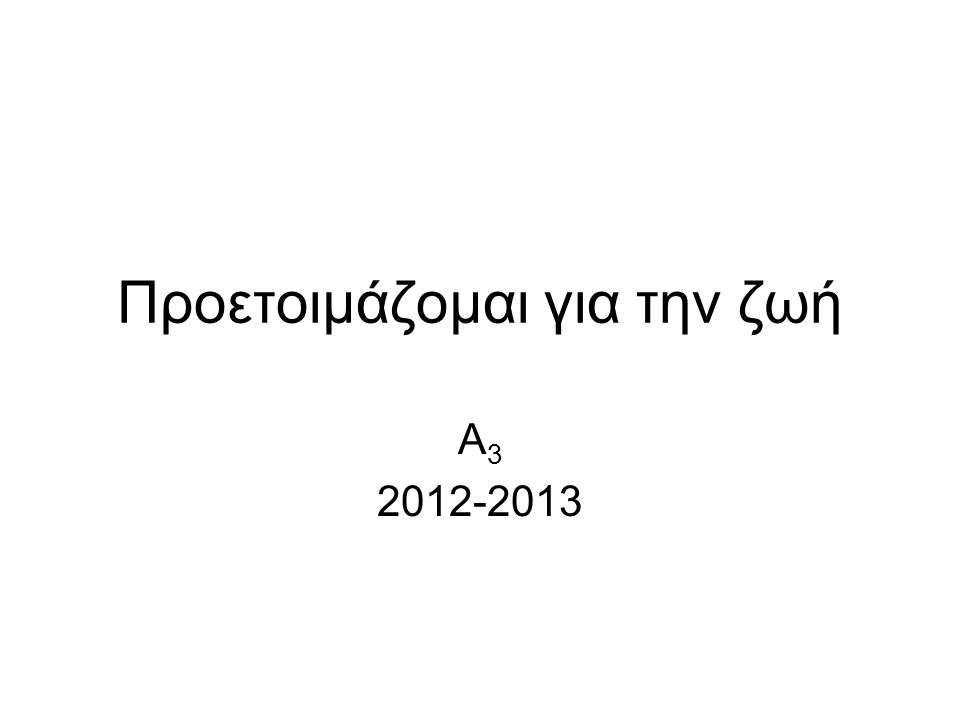 Προετοιμάζομαι για την ζωή Α 3 2012-2013