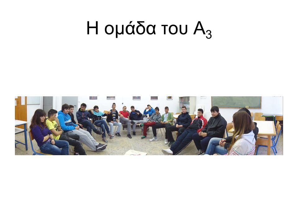 Η ομάδα του Α 3