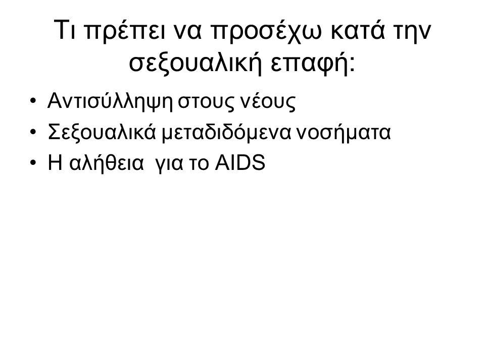Τι πρέπει να προσέχω κατά την σεξουαλική επαφή: Αντισύλληψη στους νέους Σεξουαλικά μεταδιδόμενα νοσήματα Η αλήθεια για το AIDS