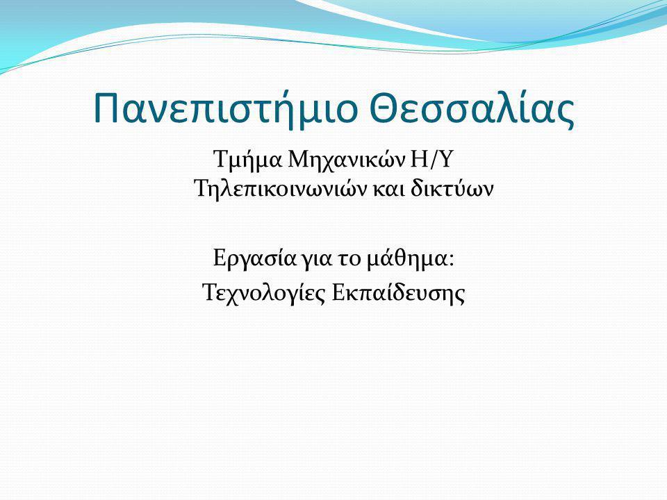 Πανεπιστήμιο Θεσσαλίας Τμήμα Μηχανικών Η/Υ Τηλεπικοινωνιών και δικτύων Εργασία για το μάθημα: Τεχνολογίες Εκπαίδευσης