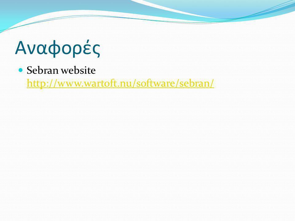 Αναφορές Sebran website http://www.wartoft.nu/software/sebran/ http://www.wartoft.nu/software/sebran/